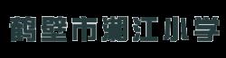 鹤壁市湘江小学